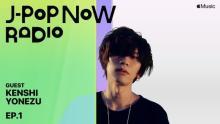 Apple Music、初の日本発ラジオ番組 米津玄師が初回ゲスト