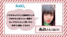 好きな2世タレント 男性「新田真剣佑」女性「Koki,」 女子高生100人にアンケート