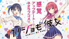 漫画『カノジョも彼女』ロングverのPV公開 佐倉綾音と竹達彩奈がヒロインに