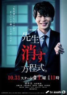 田中圭、禁断の学園サスペンス『先生を消す方程式。』開幕