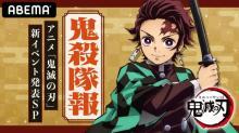 アニメ『鬼滅の刃』新イベント、来年2月開催 2周年記念で企画展示など実施