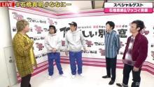 石橋貴明『ななにー』初出演でいきなりぶっこみ「スペシャルゲスト、中居正広です!」