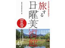 """NHK「日曜美術館」をもとに日本全国の美術館77館を紹介した""""ガイドブック"""""""