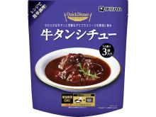 お家で手軽に外食クオリティ!「クイックディナー 牛タンシチュー」新発売