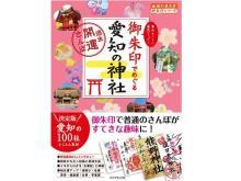 「地球の歩き方 御朱印シリーズ」第24弾は愛知県の神社を厳選して紹介!