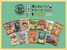 おせんべい好き必見!渋谷ロフトで「おせんべい学園の学園祭」が初開催