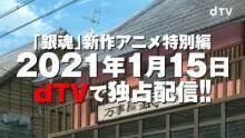 『銀魂』新作アニメ特別編、来年1・15配信決定 「dTV」で独占配信