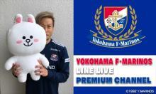横浜F・マリノス、LINE LIVEプレミアムチャンネル開設 コロナ禍でファンサービスも進化