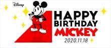 11月18日はミッキーマウスの誕生日 進化し続ける企画が展開中