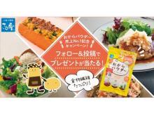 詰め合わせが当たる!老舗豆腐メーカー「さとの雪」がキャンペーン開催中