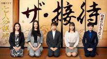 『七人の秘書』スピンオフドラマ配信 DAIGO、ゆりやんら出演