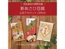 バルミューダのレンジが当たる!「高野豆腐」Instagramキャンペーン