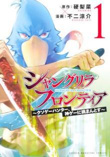 マガジン話題作『シャンフロ』1巻、10万部突破 「重版PV」公開で佐倉綾音がナレーション