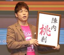 陣内智則『桃鉄』PR大使就任で改名発表 コナミ公認で新ネタ21日解禁