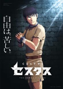 漫画『セスタス』23年の時を経てTVアニメ化、来年4月放送開始