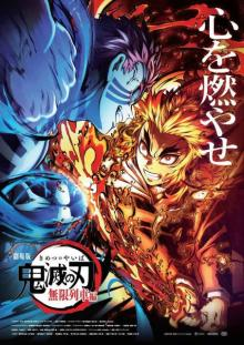 映画『鬼滅の刃』台湾でも大ヒット 3日間の興行収入がアニメ映画の初動歴代1位に