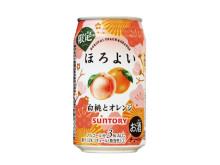 2021年の幕開けをお祝い!「ほろよい <白桃とオレンジ>」で乾杯しよう