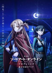 アニメ『SAO』新作映画、来年公開 閃光と黒の剣士の出会いの物語