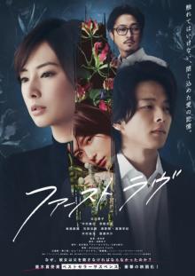 北川景子「真っ直ぐ胸に刺さった」 映画『ファーストラヴ』Uruが主題歌書き下ろし