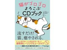流すだけ!猫がリラックスするヒーリングミュージックBOOK発売