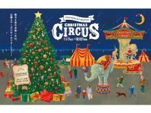 横浜ベイクォーターでイルミネーションイベント「クリスマスサーカス」開催
