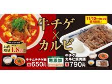 """肉が去年より1.8倍増量!松屋の""""お肉たっぷり""""「牛キムチチゲ膳」新発売"""
