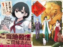 漫画『また来てねシタミさん』&『神獣医』コミックス第1巻発売