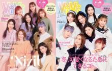 "NiziU""快挙づくし""の『ViVi』2パターン表紙公開 目玉は「テニス」&「パジャマ」"