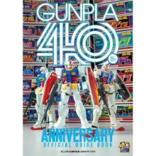 『ガンプラ』40周年記念の公式ガイドブック12月発売 40年の歩みを1冊に