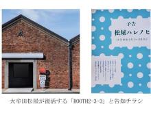 大牟田市のシンボル「大牟田松屋百貨店」が期間限定で復活オープン!
