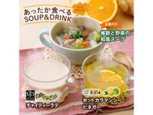 「bb.q オリーブチキンカフェ」に季節限定スープ&ホットドリンクが登場