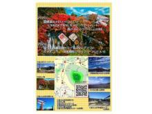 JAF静岡が富士山西麓エリアのドライブスタンプラリーを開催中!