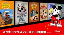 ミッキーマウスの誕生日を記念して最新アニメーションが登場