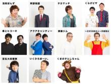 ニューカマーライブ『タイタンライブPandora』8ヶ月ぶり再開 新MCは脳みそ夫&吉沢さりぃ
