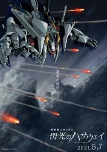 延期のガンダム映画『閃光のハサウェイ』来年5・7公開決定 PVなどで主人公機が解禁
