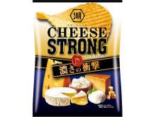 濃厚&上質!贅沢チーズを味わう「KOIKEYA CHEESE STRONG ポテトチップス」発売