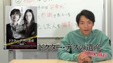"""伊沢拓司、映画公開前に""""ドクター・デス""""モデル医師をわかりやすく解説"""