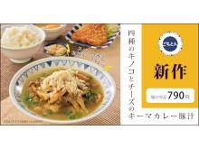 """きのこ汁×スープカレー×チーズ!期間限定""""キーマカレー豚汁""""が新登場"""