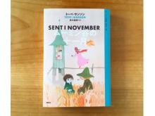 ムーミン原作を読んで感想を送ろう!自宅で楽しむイベント「小さな図書館」