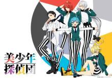 西尾維新の小説『美少年探偵団』TVアニメ化 シャフト制作で来年放送開始