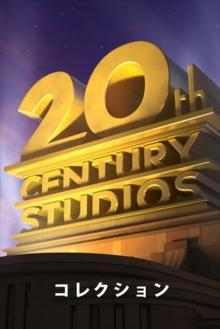 ディズニープラス、20世紀スタジオ映画15作品を特集配信