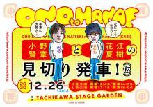 小野賢章&花江夏樹、2人企画の初イベント12・26開催 内容未定の見切り発車
