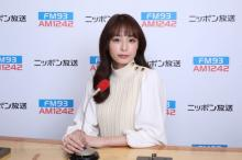 宇垣美里、ニッポン放送で冠番組 コスメやファッションを紹介していく