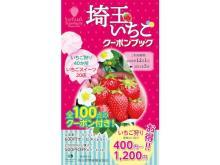 「埼玉いちごクーポンブック」を片手に県内のいちごをお得に楽しもう!
