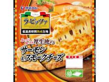 サーモン&スモークチーズがくせになる!「ラ・ピッツァ」の新フレーバー