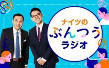 ナイツ、ニッポン放送でラジオ特番 マニアックな考えを持つ人たちの痛みを分かち合う