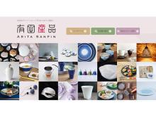 秋の陶磁器まつりをオンラインでも!有田焼&グルメのショピングサイト開設