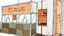 ぴょんぴょん跳ねるベビーカステラはおやつにぴったり♡発酵バター専門店「HANERU」が吉祥寺にオープン!