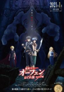 『魔術士オーフェン』2期、追加キャストに下妻由幸、杉田智和、坂本真綾、子安武人