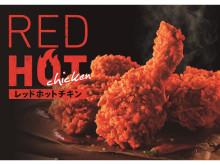 寒い冬にぴったり!KFCの人気メニュー「レッドホットチキン」が復活